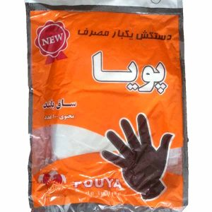 دستکش یکبار مصرف پویا