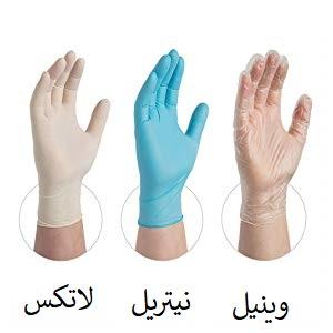راهنمای خرید دستکش ونیل، لاتکس و نیتریل